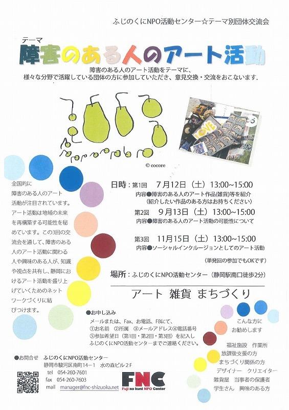アート交流会ちらし.jpg