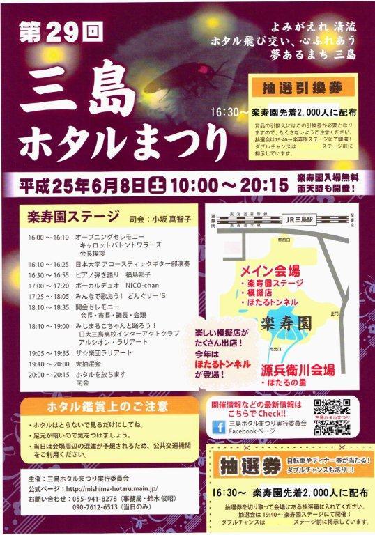 2013_三島ほたるまつりチラシ.jpg