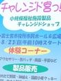0823fujinomiya02.jpgのサムネール画像