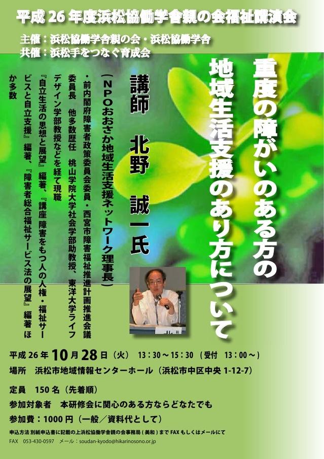 協働学舎講演会.jpg