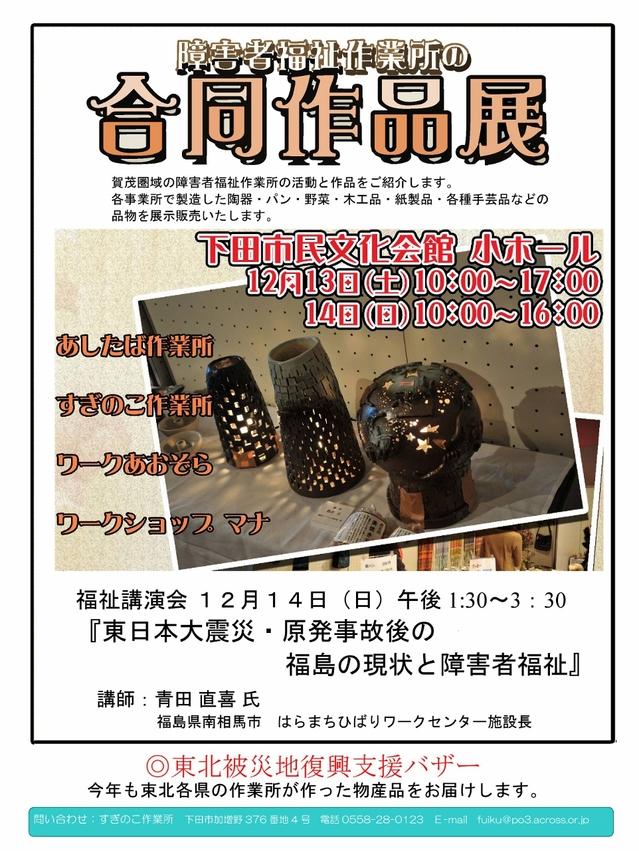 平成26年度合同作品展ポスター.jpg
