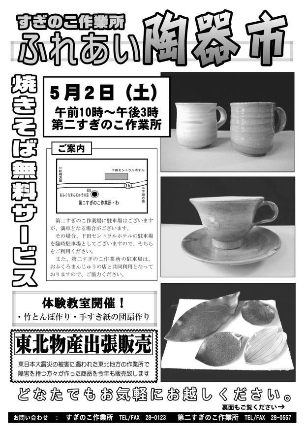2015_すぎのこ作業所ふれあい陶器市.jpg