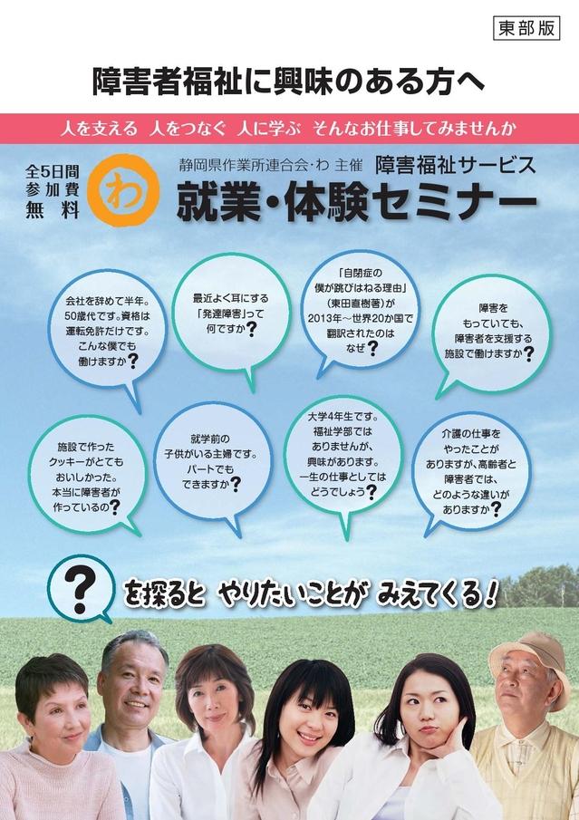 就業体験セミナーパンフ東部版_P01.jpg