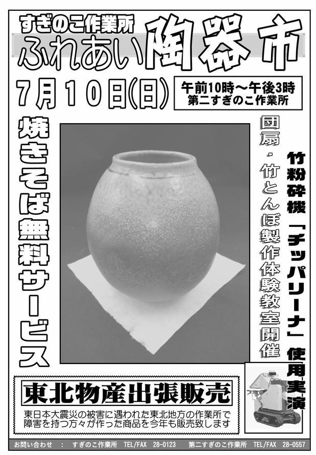 2016年ふれあい陶器市チラシ0001.jpg