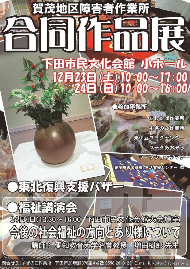 h29年度合同作品展チラシ0001.jpg