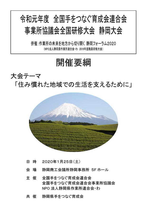 全国研修大会静岡フォーラム0001.jpg