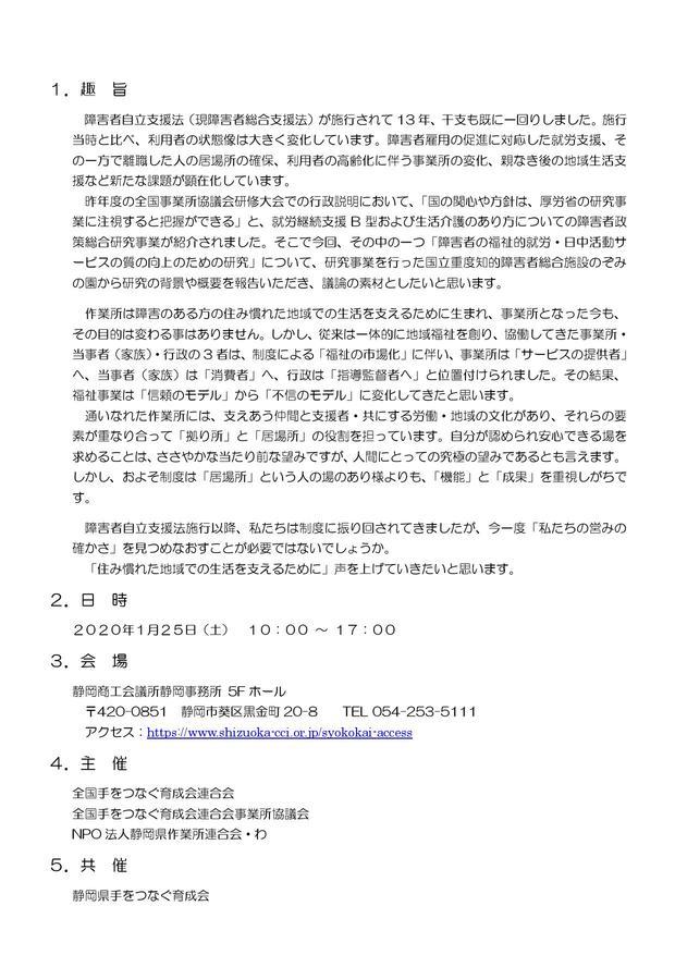 全国研修大会静岡フォーラム0002.jpg