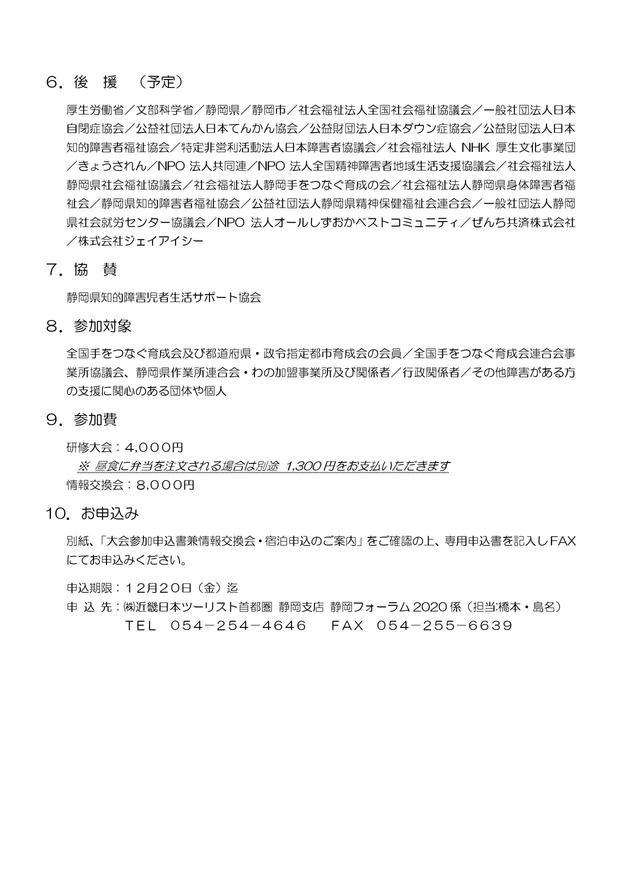 全国研修大会静岡フォーラム0003.jpg