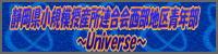 universelogo1.jpg